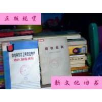【二手旧书9成新】铁坩埚无芯工频感应电炉设计、制造、使用 /青