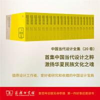 中国当代设计全集(全20卷) 谢燕淞 主编 商务印书馆