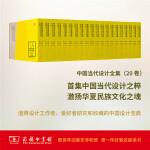 中国当代设计全集(全20卷) 谢燕淞主编 商务印书馆