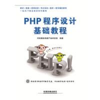 【旧书二手书8新正版】 PHP程序设计基础教程 传智播客高教产品研发部著  9787113185701 中国铁道出版社