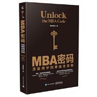 MBA密码:商学院申请全攻略 携隐教育 9787121341199 电子工业出版社教材系列
