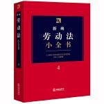 新编劳动法小全书.4