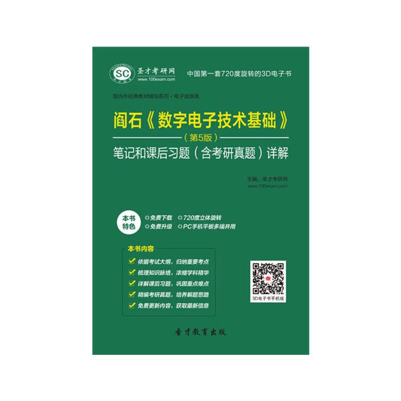 【复习资料】阎石《数字电子技术基础》(第5版)笔记和课后习题.