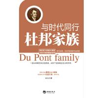 【二手书8成新】与时代同行:杜邦家族 孙戈 海潮出版社