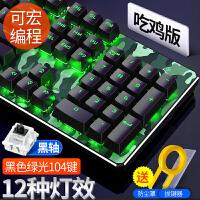 金属游戏机械键盘青轴黑轴红轴朋克台式电脑吃鸡有线小87键