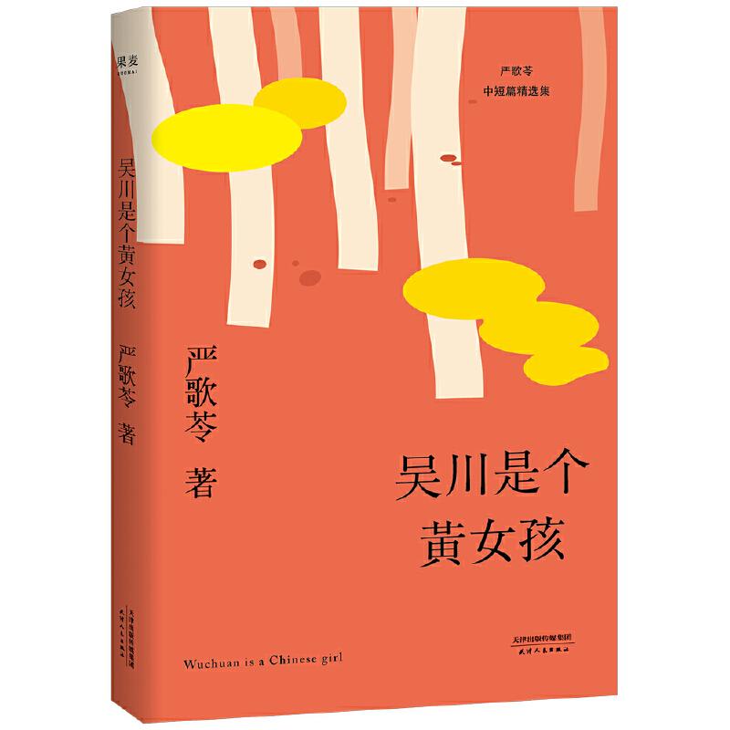 """吴川是个黄女孩(严歌苓中短篇小说集2018新版,那些远离故土的""""黄女孩""""们的悲欢离合)"""