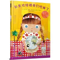 如果地球被我们吃掉了 ―― 经典环保绘本 孩子很喜欢的一本书,让我们知道怎样去保护地球!