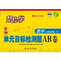 帮你学数学单元目标检测题AB卷(小学五年级下)配合北京版教材 9787110088692 科学普及出版社 《帮你学数学单