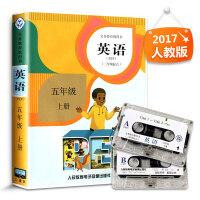 小学五年级上册英语 PEP 磁带5年级课文朗读录音带 人教版 人民教育出版社 2013年教育部审定新改版2015秋季