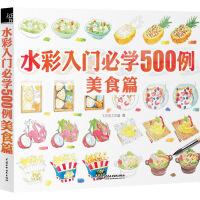 水彩入门必学500例 美食篇 飞乐鸟工作室 9787517036456