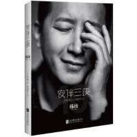 【正版二手书9成新左右】夜伴三庚 韩庚 北京联合出版公司