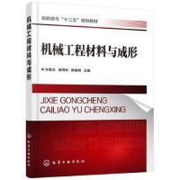 机械工程材料与成形(肖爱武) 肖爱武,谭海林,赖春明 9787122336576 化学工业出版社教材系列