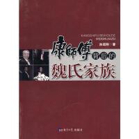 【二手旧书9成新】康师傅背后的魏氏家族 孙绍林 9787802571433 经济日报出版社