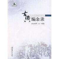 [二手旧书9成新]古典编余录,张友鸾;张钰,9787503935473,文化艺术出版社