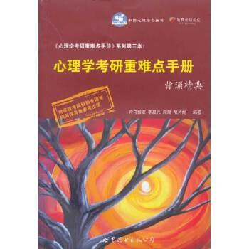 心理学考研重难点手册背诵精典