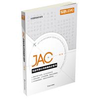 JAC写给外贸公司老板的企管书