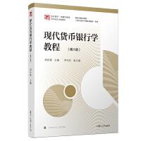 现代货币银行学教程(第六版)(博学・金融学系列)