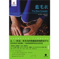 蓝毛衣(比《三杯茶》更真实的情感旅程和跨国书写) 9787550201040
