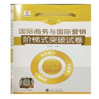 【正版】免费扫码听课 自考试卷 11746 国际商务与国际营销 阶梯式突破试卷