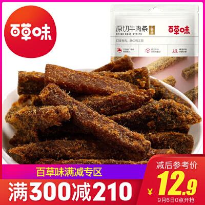 【百草味_五香牛肉条】休闲零食 100g 牛肉干 内蒙古风味肉类零食特产满199减120,79元抱走一大箱