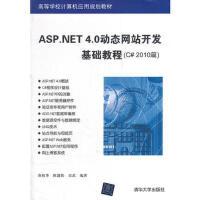 【二手旧书9成新】ASP.NET 4.0动态网站开发基础教程:C# 2010篇(本科教材)-唐植华陈建伟宋武-9787