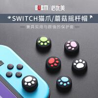 BUBM 任天堂witch Joy-Con游戏机手柄摇杆帽猫爪保护套硅胶N配件 WITCH-YGMA
