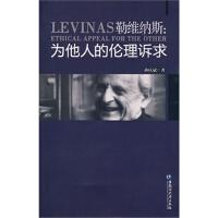【正版直发】勒维纳斯:为他人的伦理诉求 孙庆斌 著 黑龙江大学出版