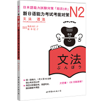 N2语法:新日语能力考试考前对策(日本JLPT备考用书)