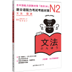 N2语法:新日语能力考试考前对策(日本JLPT备考用书,独家原版引进)