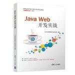 Java Web开发实战
