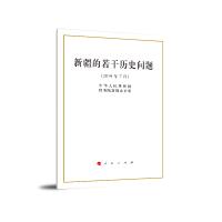 新疆的若干历史问题(32开)