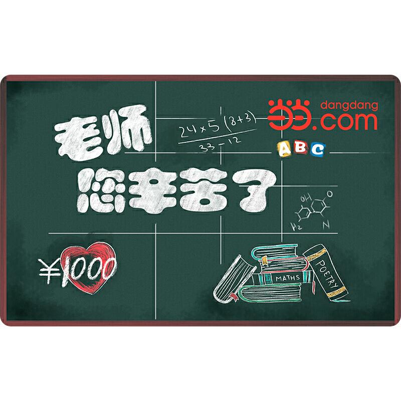 当当教师节卡(新)1000元
