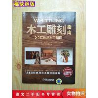 【二手9成新】木工雕刻指南24款创意木工制作