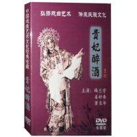 梅兰芳系列:贵妃醉酒(DVD)