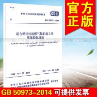 GB 50973-2014 联合循环机组燃气轮机施工及质量验收规范