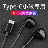 耳机 typc- c耳机 小米八9耳机8九6x通用mix2s青春版type-c扁头se 官方标配