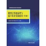 微型计算机原理与接口技术实验指导(第2版) 陈燕俐、许建、李爱群、周宁宁 9787302422013