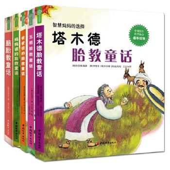 最畅销胎教童话典藏