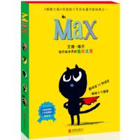 勇敢的麦克斯系列(全3册)