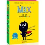 童立方・勇敢的麦克斯系列(全3册)