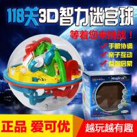 爱可优118关3D智力魔方迷宫球轨道游戏儿童益智早教玩具