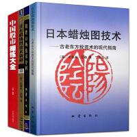 投资理财全4册 日本蜡烛图技术:古老东方投资术的现代指南 丁圣元 期货市场技术分析 约翰 墨菲 日本蜡烛图技术新解 中