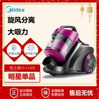 美的(Midea)吸尘器家用大吸力小型便携式吸尘机除尘器卧式除尘机 C3-L143C【魅紫】