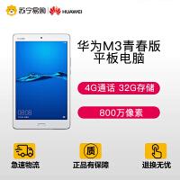 【苏宁易购】华为(HUAWEI)M3 青春版 8.0英寸平板电脑(3G 32G LTE MSM8940 皎月白)