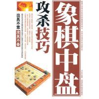 【二手书8成新】象棋中盘攻杀技巧 刘立民 天津科学技术出版社