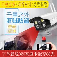 监控器高清套装家用室外室内探头防水户外手机WiFi夜视无线网络摄像头