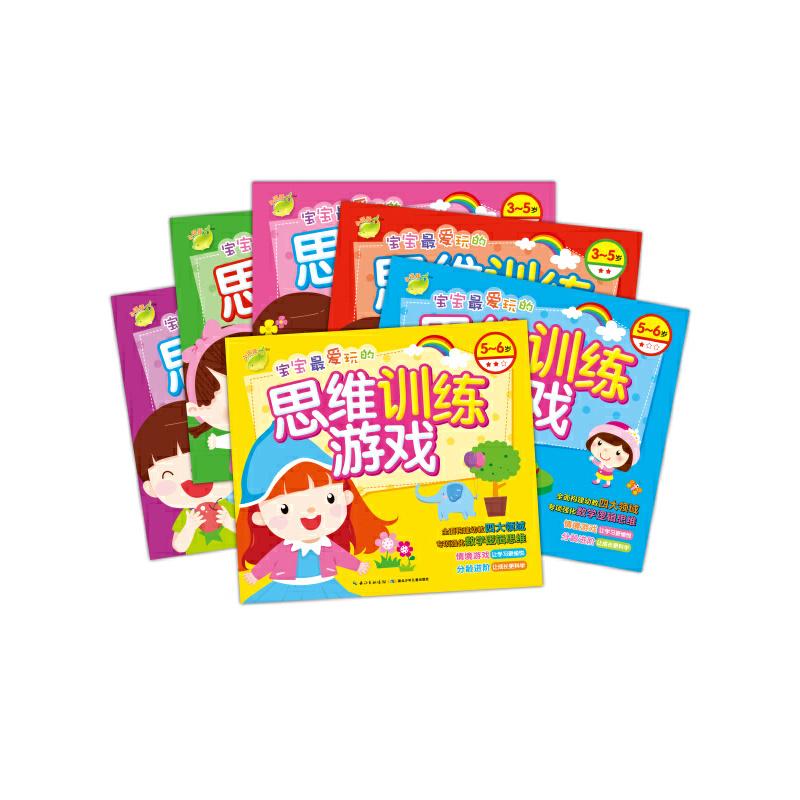 宝宝最爱玩的思维训练游戏系列(全6册)