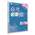 理想树67高考 2018新版高考必刷题历史3 文化发展史(必修3)