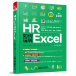 HR如何玩转Excel