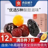 【良品铺子什锦话梅180gx1盒】酸甜味加应子杨梅小包装梅子组合果干蜜饯零食小吃